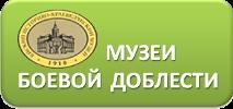 Музеи Боевой доблести