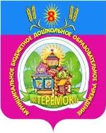 Сайт МБДОУ д/скв № 8 «Теремок»